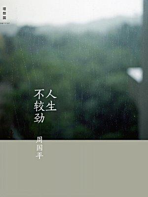 人生不较劲[精品]