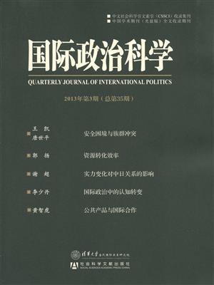 国际政治科学2013年第3期