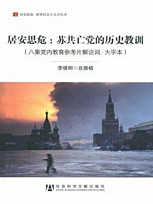 居安思危:苏共亡党二十年的思考[精品]