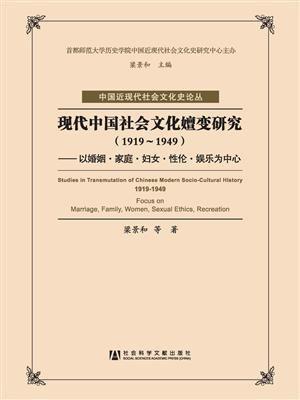 现代中国社会文化嬗变研究(1919-1949)