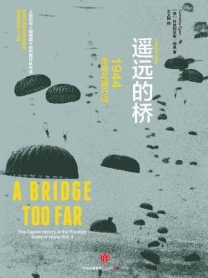 遥远的桥:关于二战市场花园行动的伟大纪录