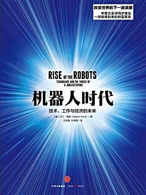 机器人时代