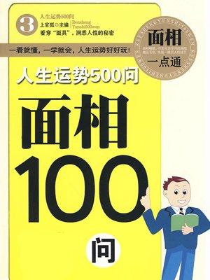 人生运势500问——面相100问