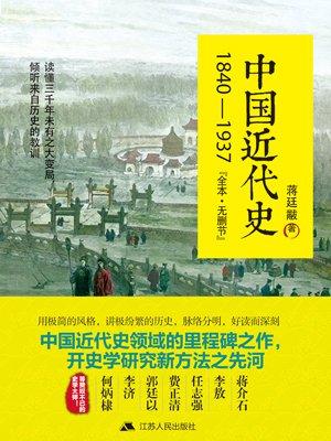中国近代史:1840~1937[精品]
