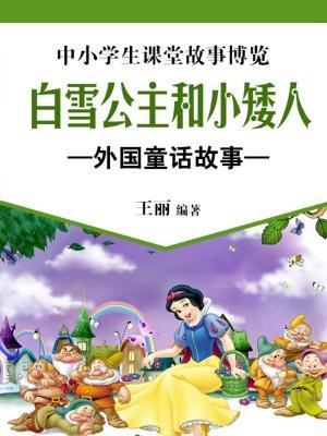 中小学生课堂故事博览_白雪公主和小矮人—外国童话故事