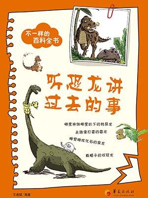 听恐龙讲过去的事