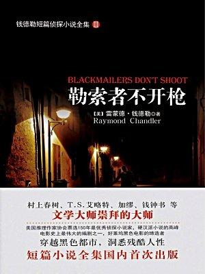 钱德勒短篇侦探小说全集3:勒索者不开枪