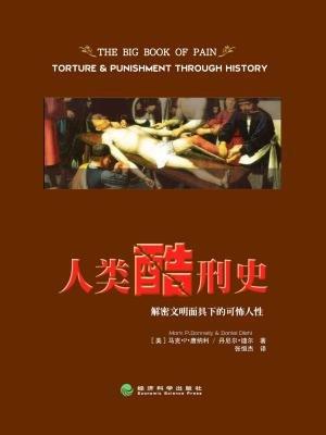 人类酷刑史:解密文明面具下的可怖人性