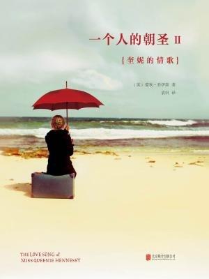 一个人的朝圣Ⅱ:奎妮的情歌
