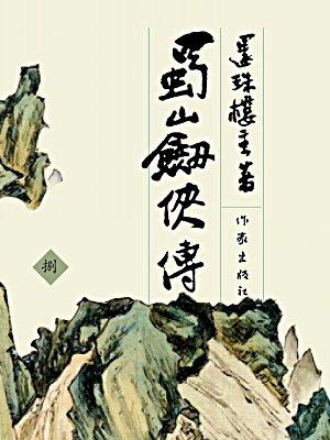 蜀山剑侠传八(共八册)