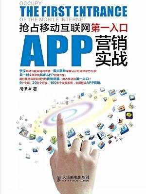 APP营销实战:抢占移动互联网第一入口