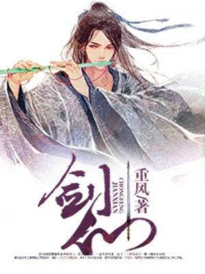 剑仙-重风