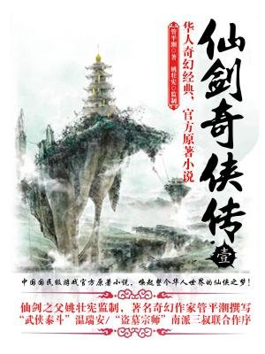 仙剑奇侠传1