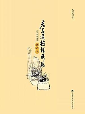 老子道德经新编(通识本)