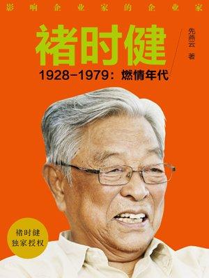 褚时健1928-1979:燃情年代