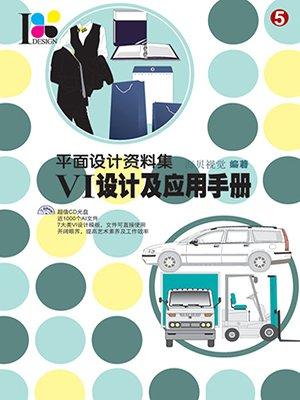 平面设计资料集——VI设计及应用手册