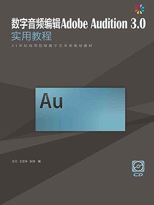 数字音频编辑Adobe Audition3.0实用教程