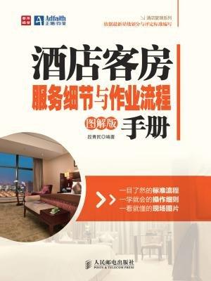 酒店客房服务细节与作业流程手册(图解版).酒店管理系列[精品]