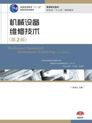 机械设备维修技术(第2版)
