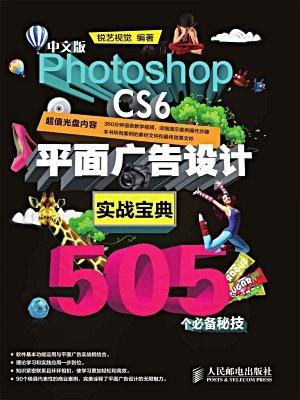 cs6平面广告设计实战宝典505个必备