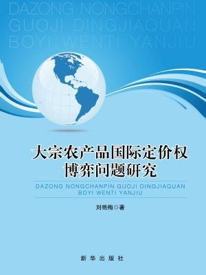 大宗农产品国际定价权博弈问题研究