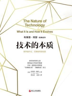 技术的本质:技术是什么,它是如何进化的