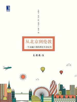 从北京到伦敦:一个金融白领的移民生活纪实