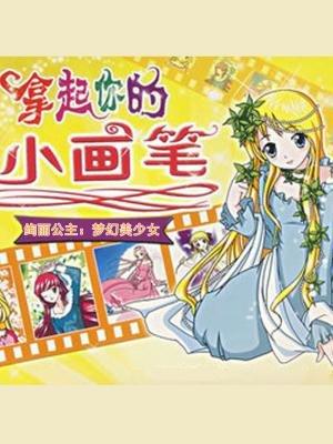 绚丽公主:梦幻美少女-多元卡通设计