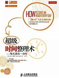 超级时间整理术:每天多出一小时 (普华自我管理系列图书)