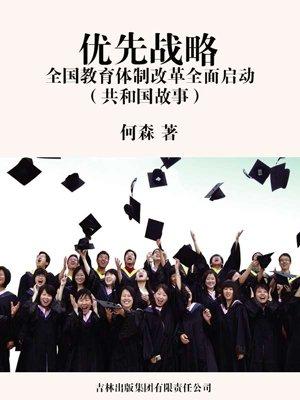 优先战略:全国教育体制改革全面启动