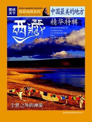 中国最美的地方精华特辑·西藏