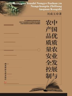 中国优质农业发展与农产品质量安全控制