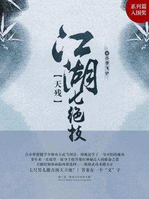 江湖七绝技:天残