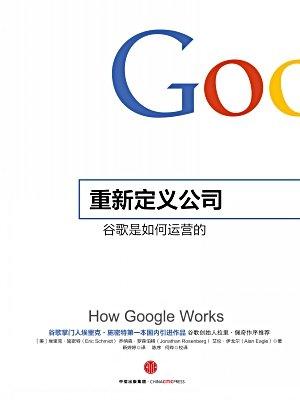 重新定义公司:谷歌是如何运营的(奇点系列)