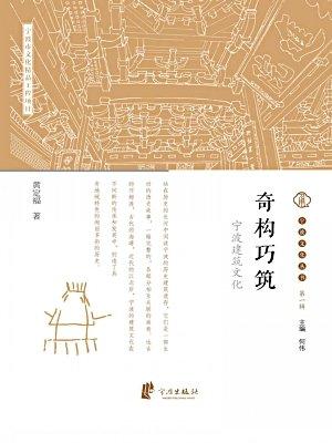 奇构巧筑:宁波建筑文化