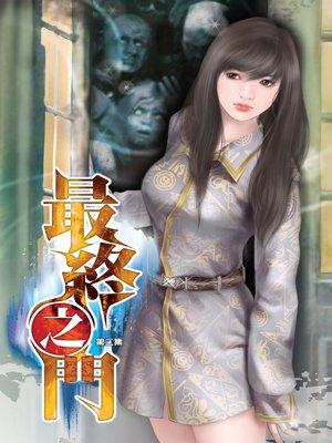 最终之门(2)