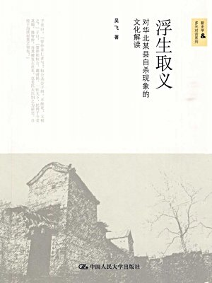 浮生取义:对华北某县自杀现场的文化解读