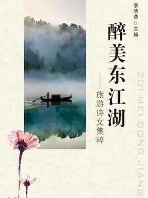 醉美东江湖