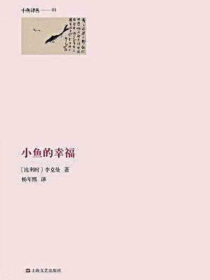 小鱼的幸福(小鱼译丛01)