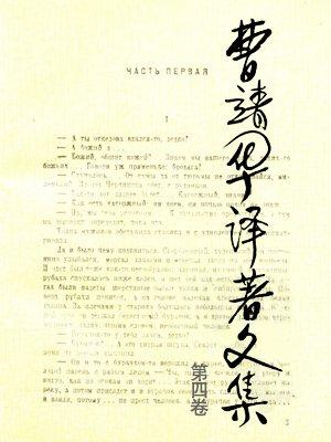 曹靖华译著文集  第4卷