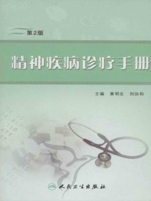 精神疾病诊疗手册