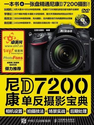尼康D7200单反摄影宝典