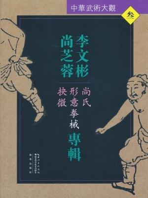 中华武术大观李文彬尚之蓉专辑:尚氏形意拳械择微