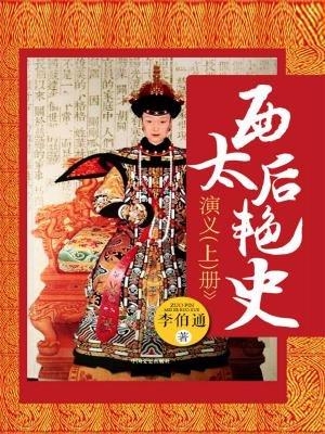 西太后艳史演义(上)册