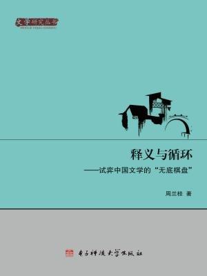 """释义与循环:试弈中国文学的""""无底棋盘"""""""