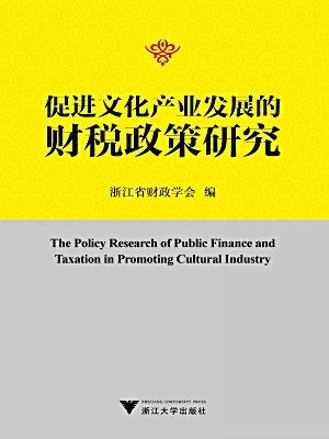 促进文化产业发展的财税政策研究
