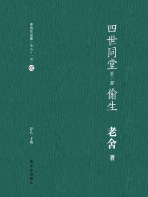 四世同堂  偷生(老舍作品集02)