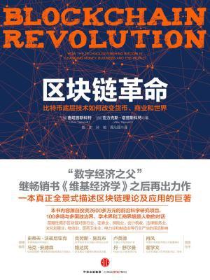 区块链革命:比特币底层技术如何改变货币、商业和世界[精品]