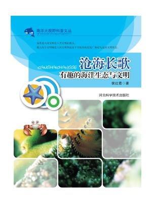沧海长歌:有趣的海洋生态与文明