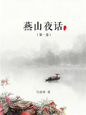 燕山夜话(第一卷)